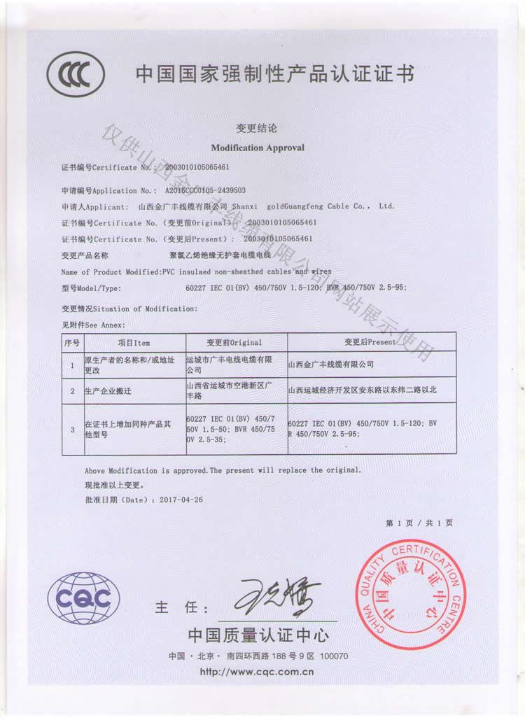CCC强制性认证证书(变更)