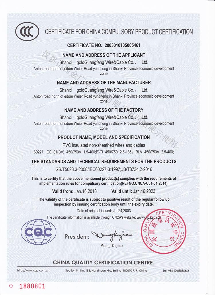 CCC强制性认证证书(英)