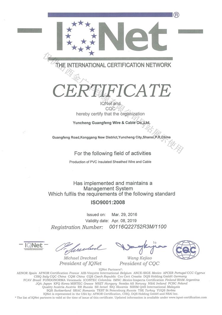 CCC强制性认证证书(中)