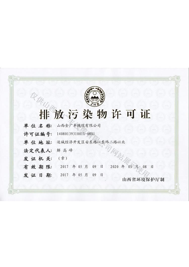 排污许可证2017
